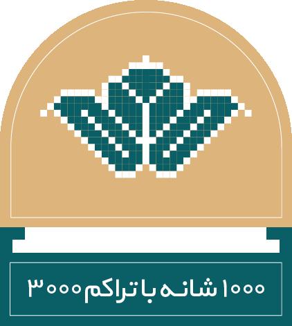 1000shan